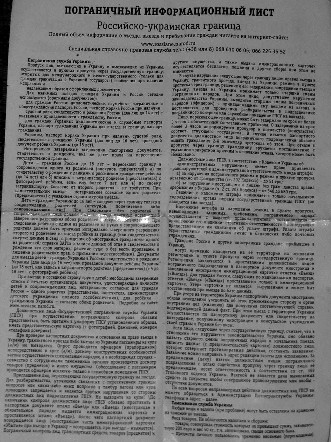 правила выезда из украины в россию